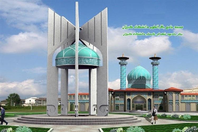 http://isi-conferences.ir/مقبره شهدای گمنام - دانشگاه گیلان